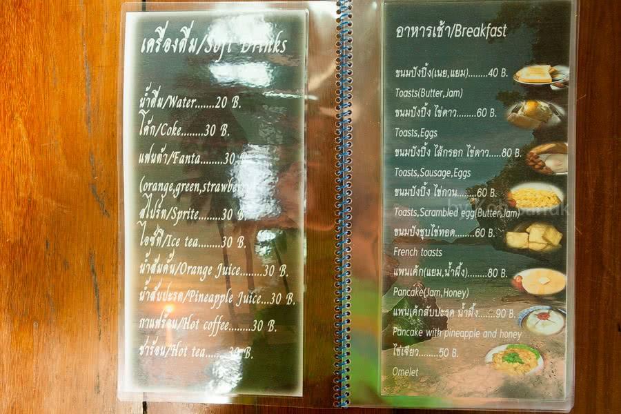 Romantic overnight at Wua Talap, Angthong Marine Park, Koh Samui, Thailand